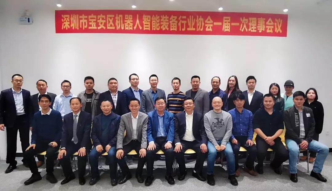 宝安区机器人智能装备行业协会一届一次理事会议顺利召开